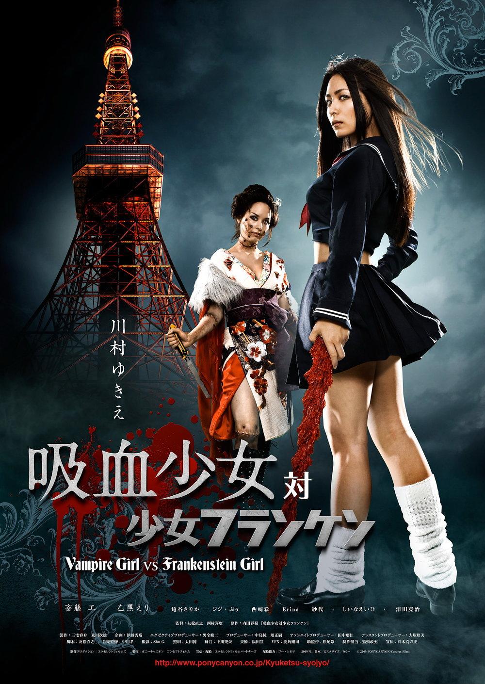 Vampire-Girl-Vs-Frankenstein-Girl.jpg