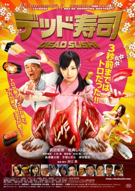 Dead-Sushi-2012-movie-Noboru-Iguchi-7.jpg