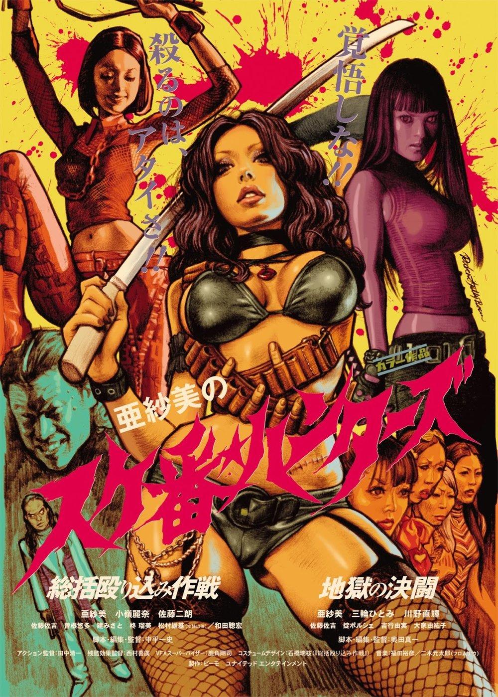 Yakuza Hunters poster.jpg