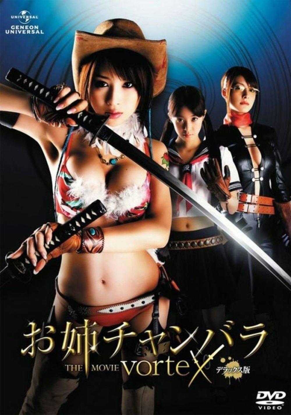 onechanbara-the-movie-vortex-01.jpg