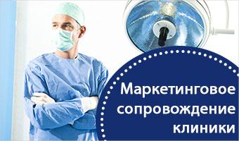 развитие медицинского центра