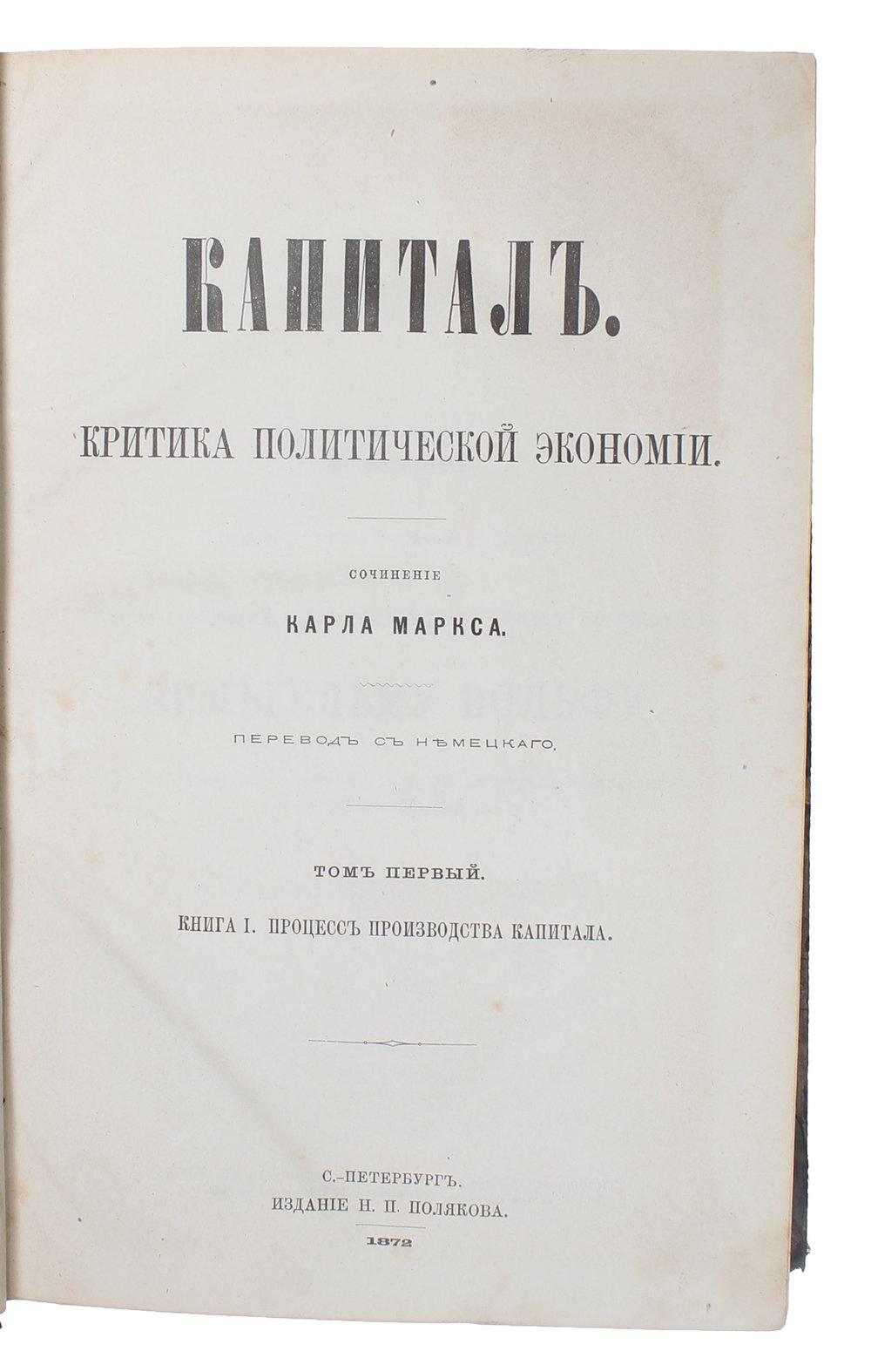 Marx. Kapital, 1872
