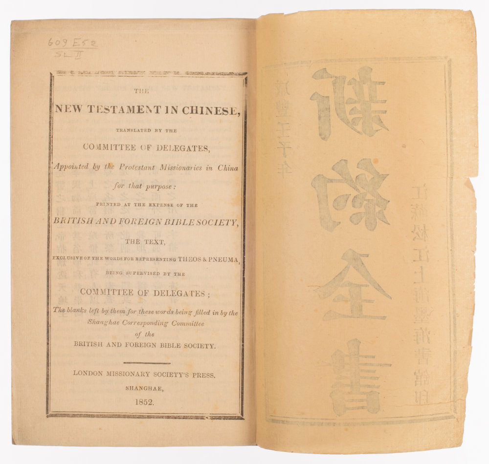 The New Testament in Chinese, Shanghae, 1852