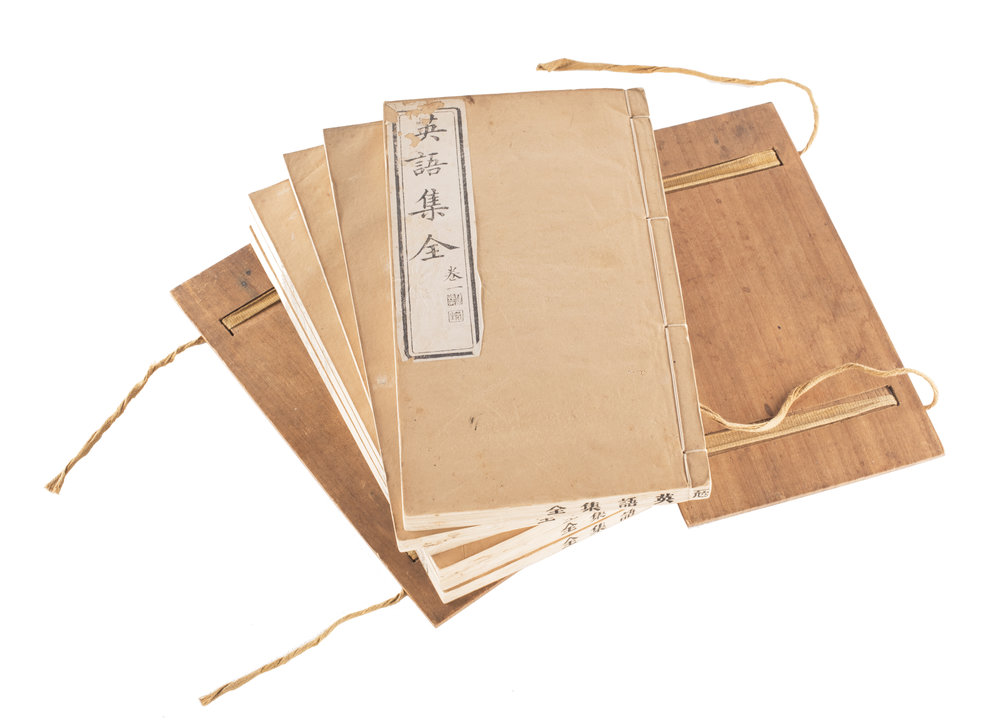 Ying ü Tsap Ts'ün,or the Chinese and English Instructor,Canton,1862