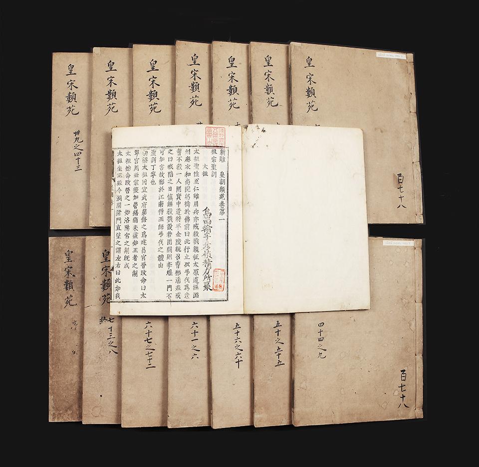 Shaoyu Jiang, Kocho ruien [Chinese classics], [Japan], 1621