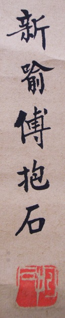Fu Baoshi2.jpeg