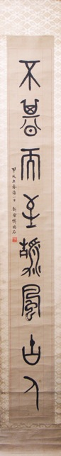 Fu Baoshi Calligraphy Scroll, 1934