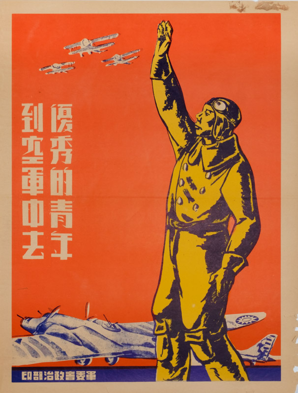 優秀的青年/到空軍中去 [The Outstanding Youth; Go Joining the Air Force], c. 1940