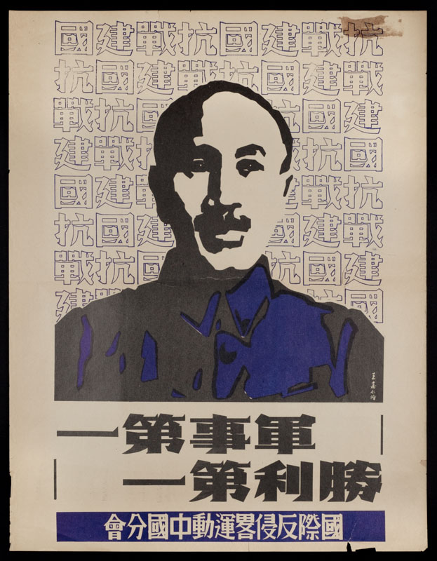 軍事第一/勝利第一. [The Military Affairs Above All; Victory Above All], c. 1939