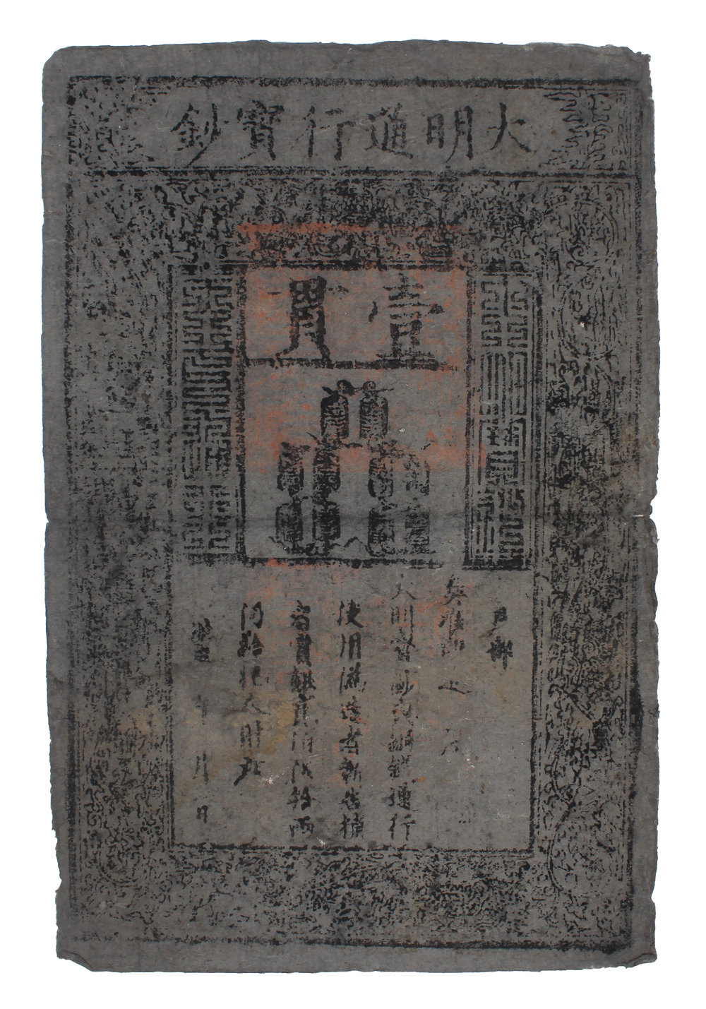 Ming dynasty 1 Kwan note, Hung-wu era (1368-98)