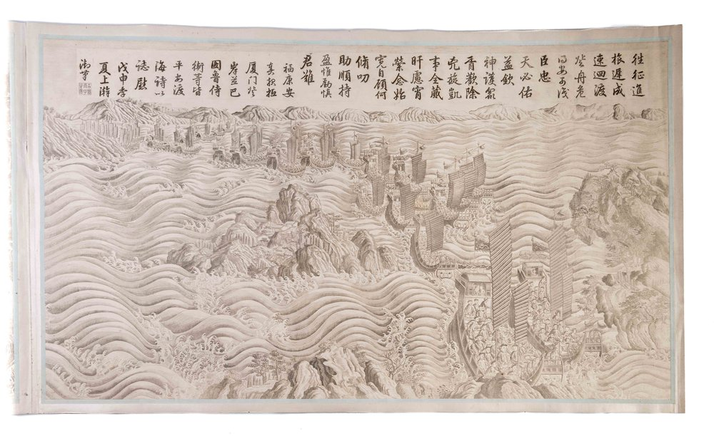 YANG (Dazhang). JIA (Quan) and others.   Pingding Taiwan desheng tu [Battle Prints of the Victorious Taiwan Campaign].  [Beijing, Neifu tongban hua - Imperial workshop], Qianlong 55 [i.e. 1790].