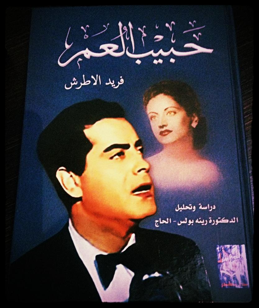 غلاف الكتاب المذكور