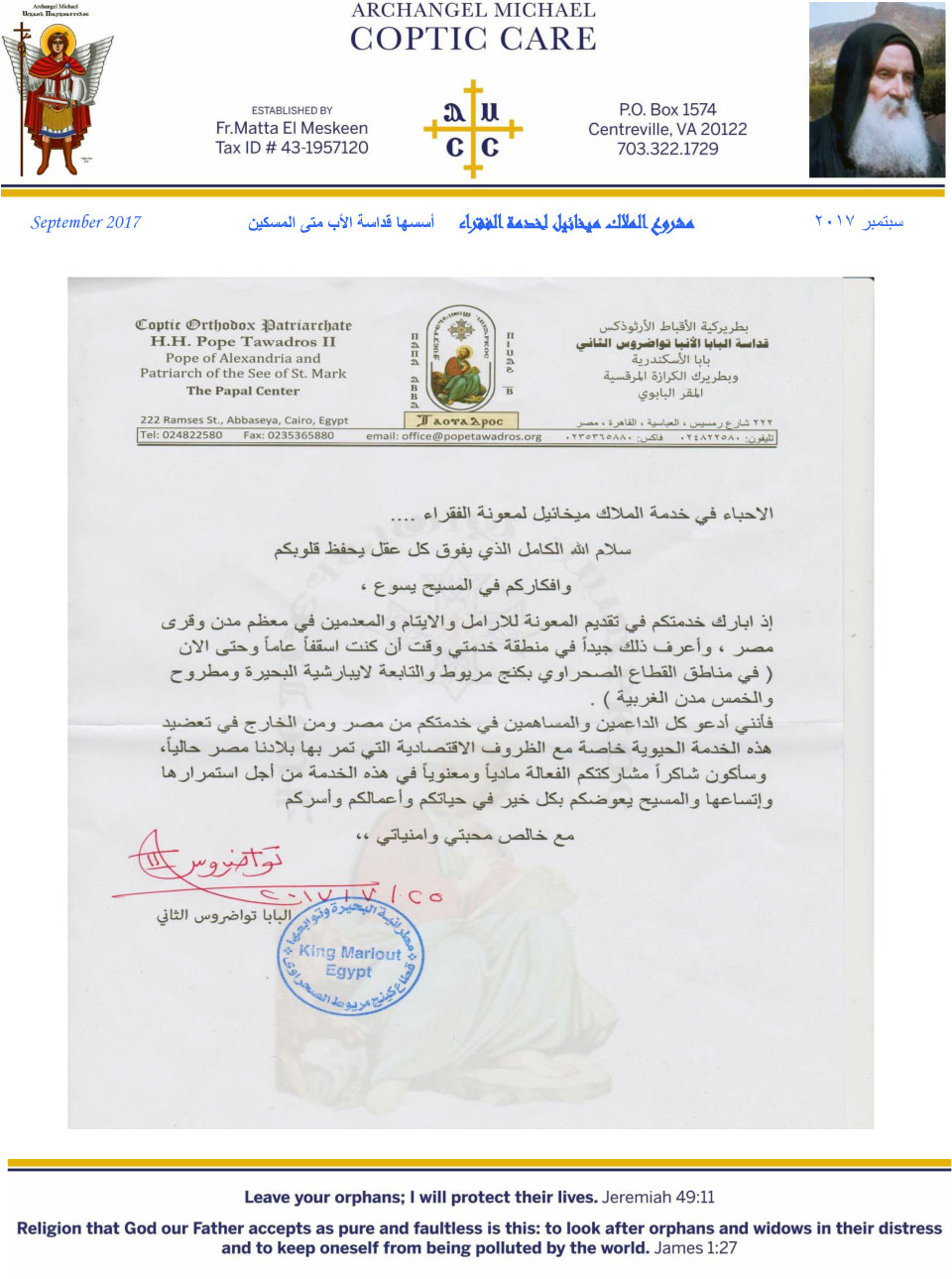 Pope-Tawadros-II-SEPTEMBER-LETTER-2017_2.jpg