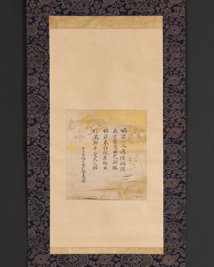 Fragment from the  Shijing,  Kyogisai Edo Period, Gilt Paper and Ink.