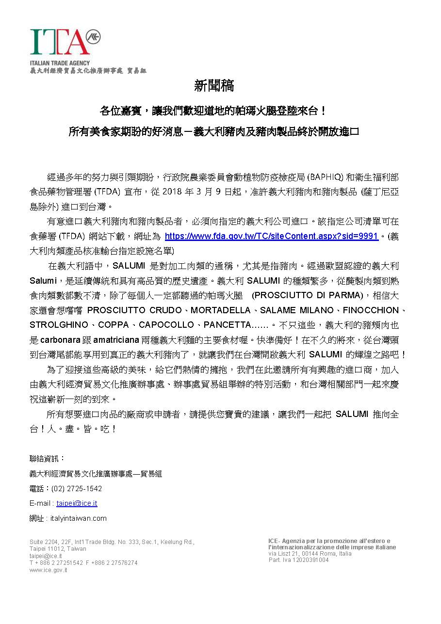 Press release- Import of Italian pork products-Chinese REV IETCPO.jpg