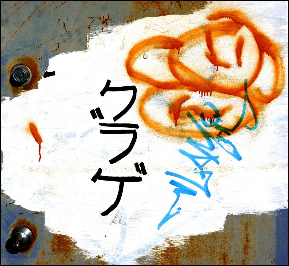 Graffiti On A Rusty Door, MinneapolisGraffiti On A Rusty Door.jpg