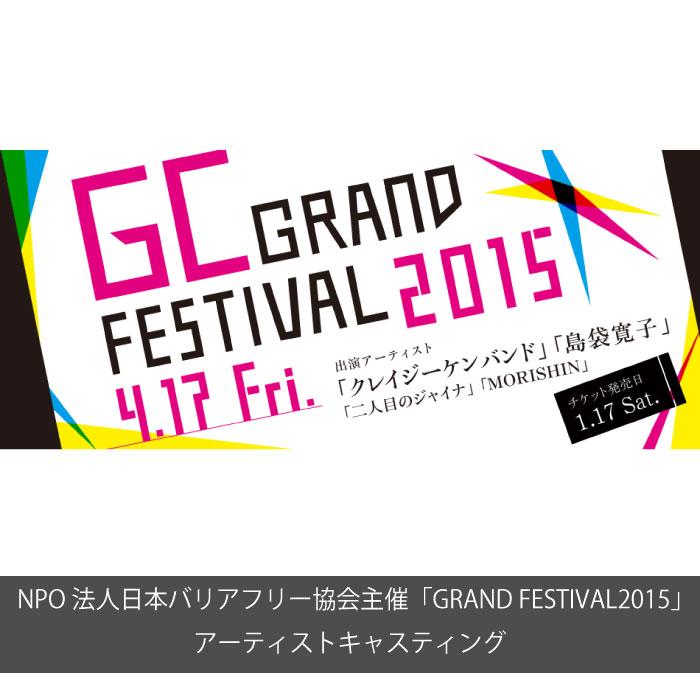 grandfestival_fix.jpg