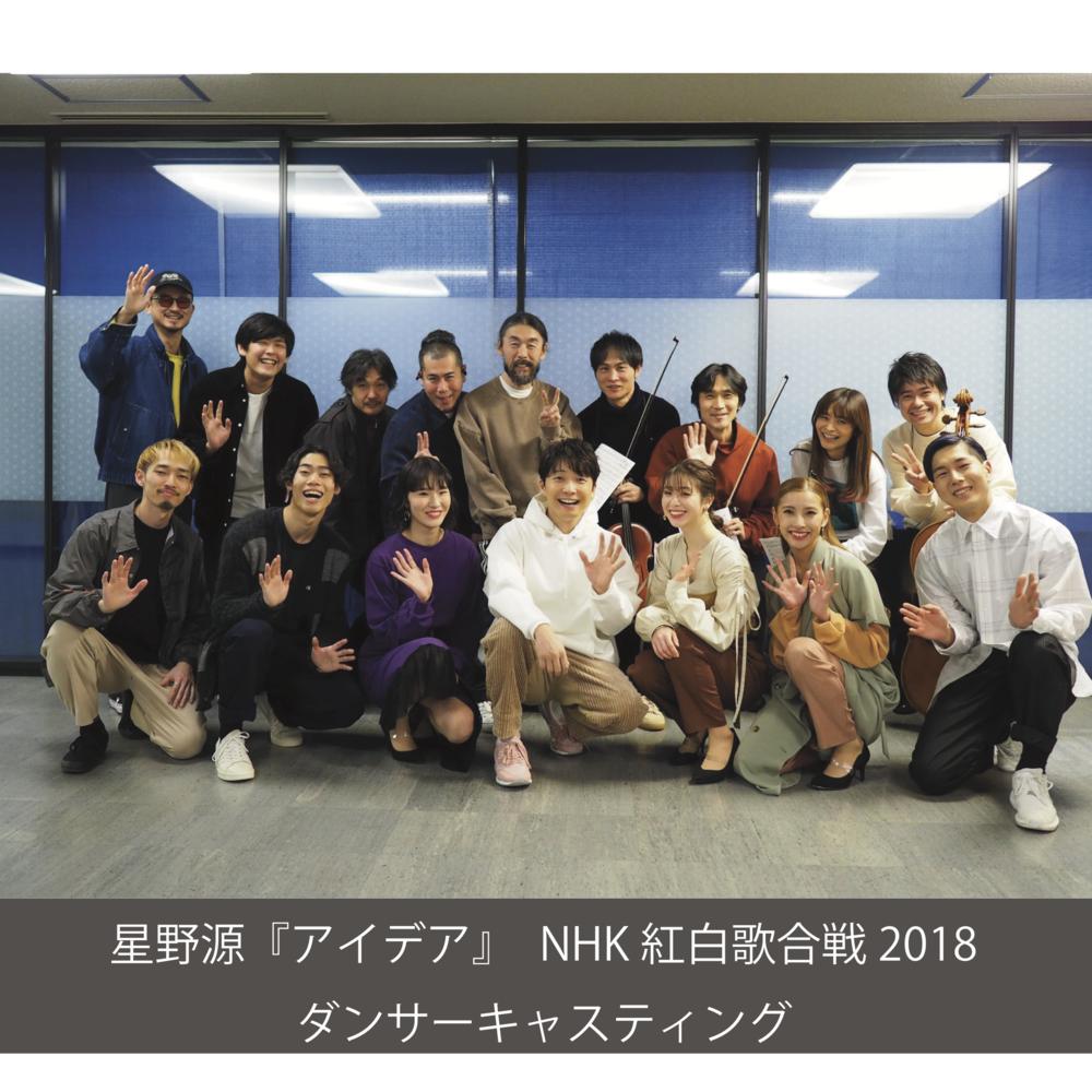 星野源 アイデア 紅白2018.png