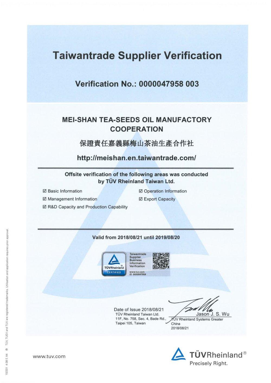 180821 德國萊茵企業認證.jpg