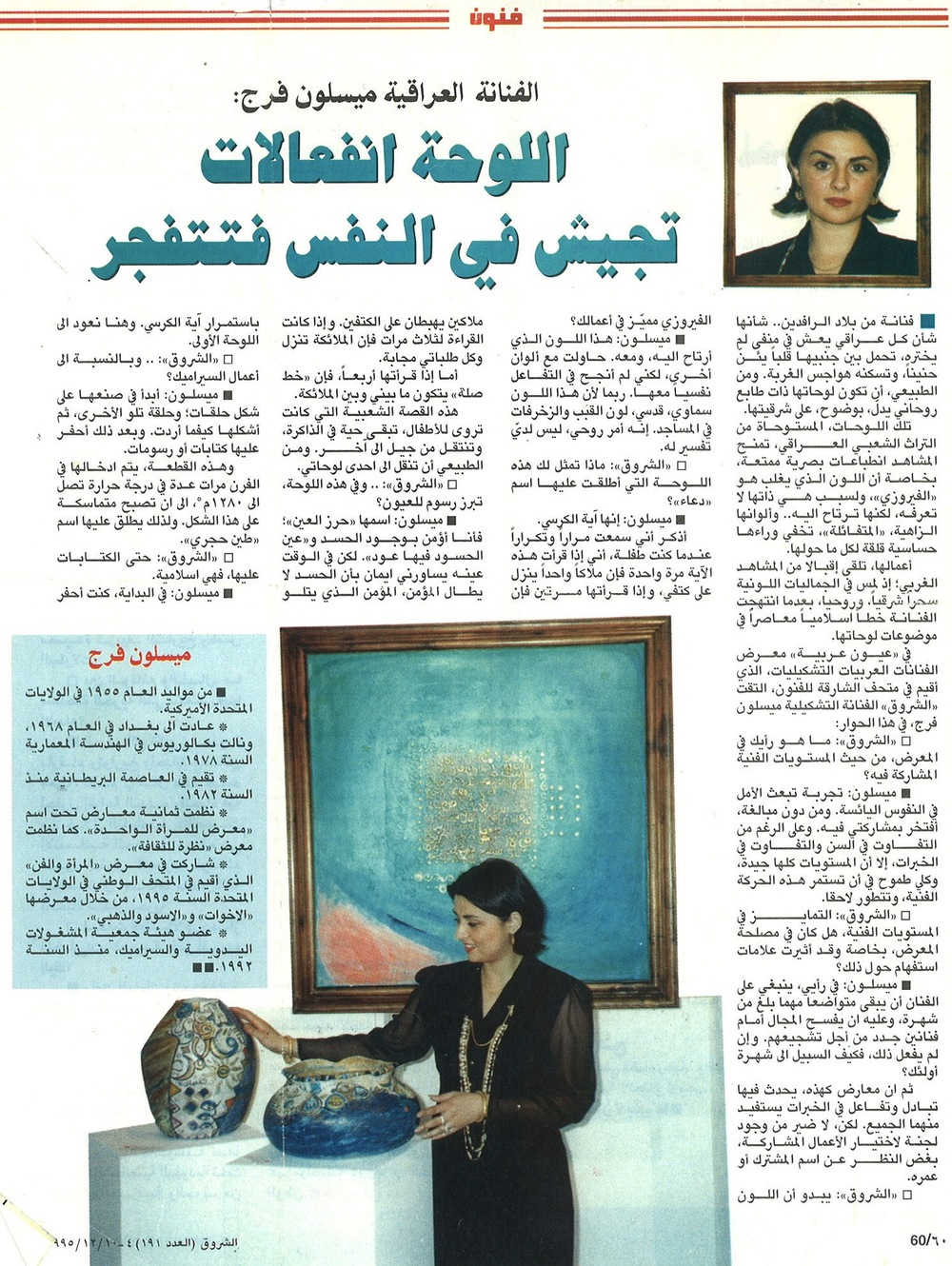 Uyoun Arabiya Arabian Eyes Exhibition of Arab women artists at Beit al-Sirkal Sharjah UAE 1995