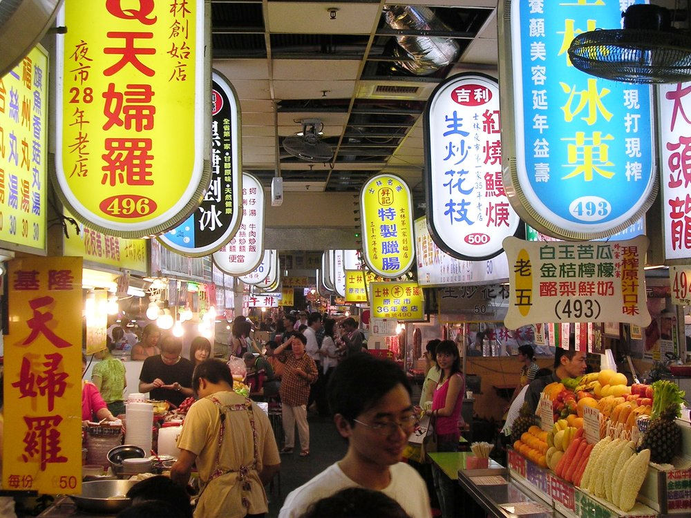 Shilin Night Market;  source: Wikimedia Commons