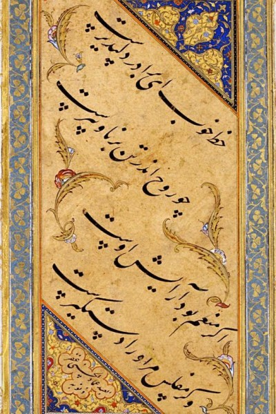 Calligraphy from the Safavid era.