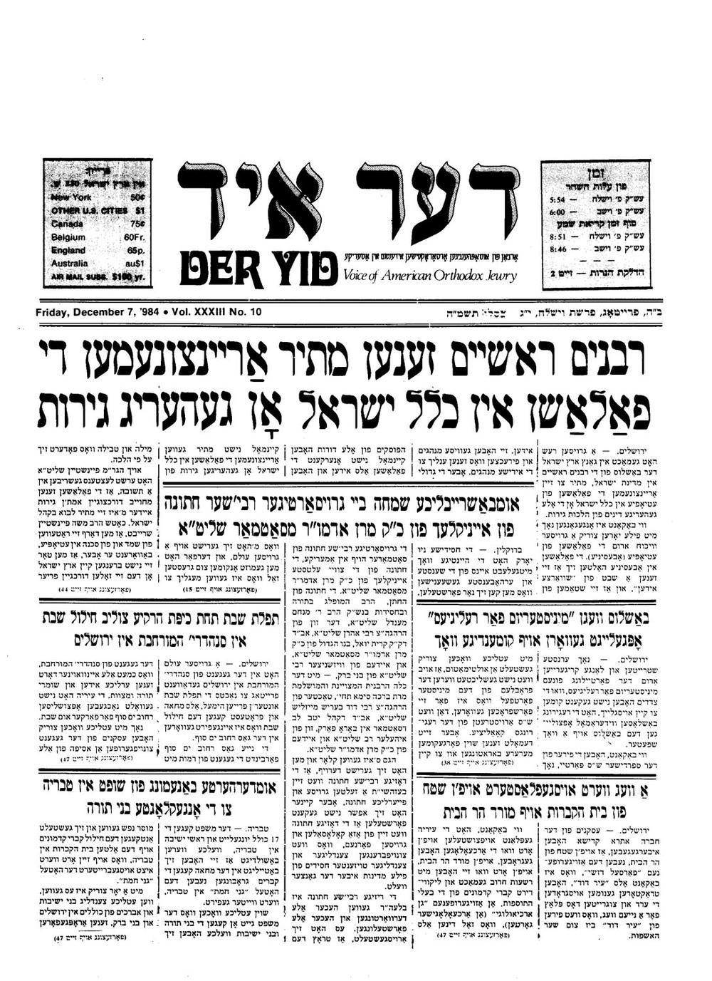 1984-12-7.jpg
