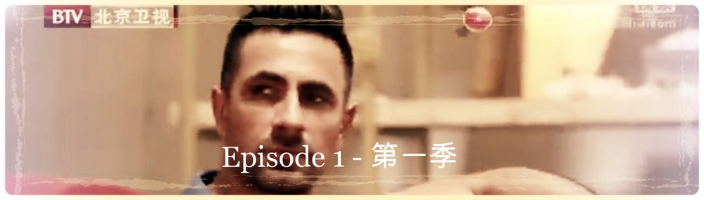 Beijing Television Show - BTV 北京卫视 '暖暖的新家' 2016/08/01