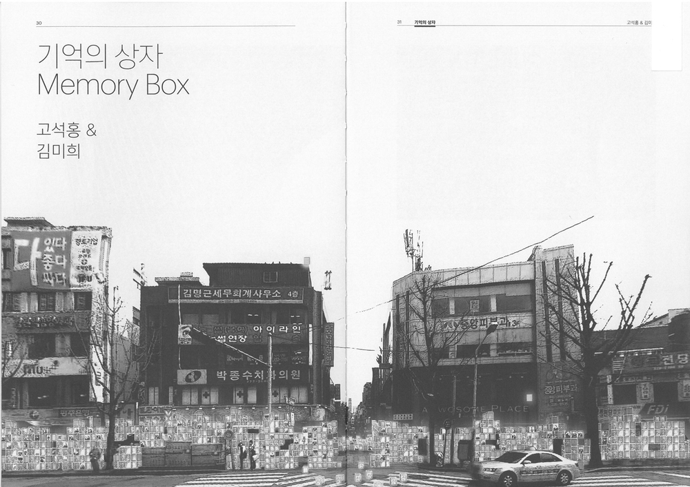memorybox_Page_2.jpg