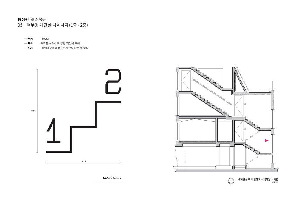 170217 목동다세대주택 사이니지-2_Page_11.jpg