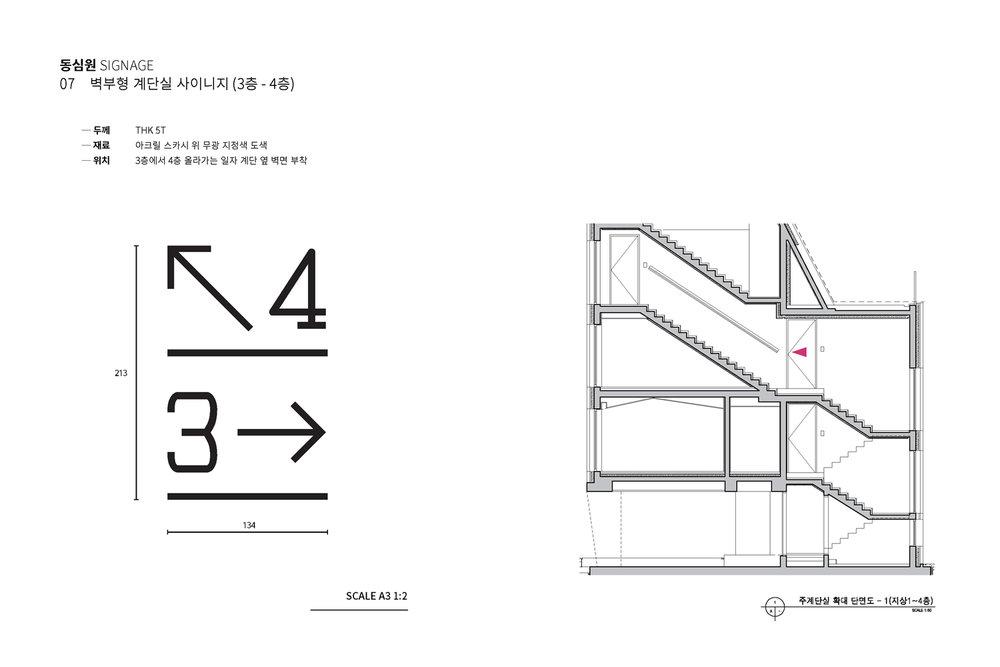 170217 목동다세대주택 사이니지-2_Page_13.jpg
