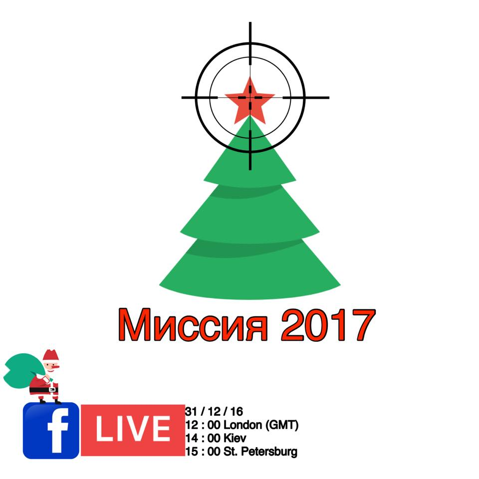 Миссия_2017
