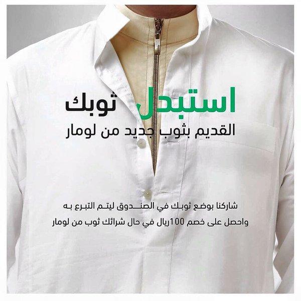 حملة لومار استبدل ثوبك القديم