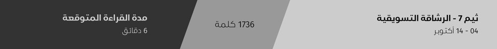 شريط ثيم 7 - الرشاقة التسويقية