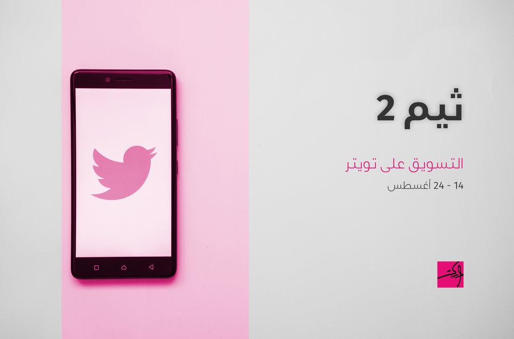 إعلان - تويتر.jpg