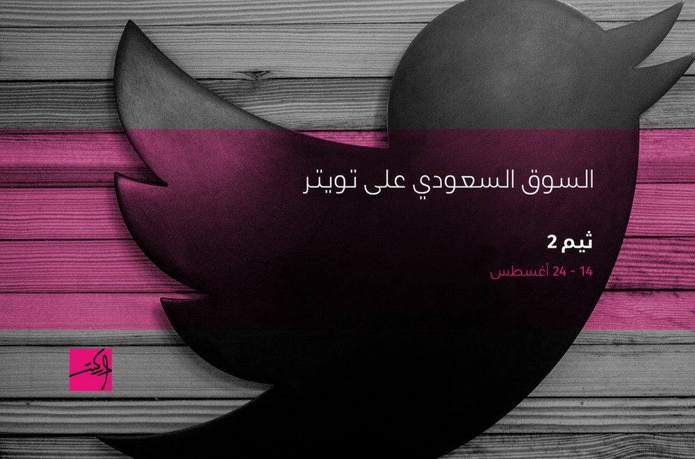 إعلان تدوينة تويتر - الماركتر