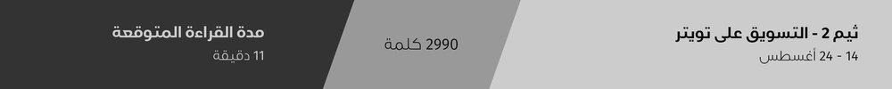 السوق السعودي على تويتر - الماركتر