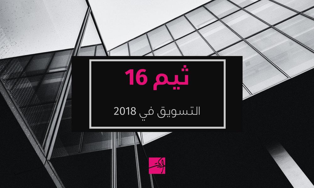 ثيم التسويق في 2018 - الماركتر