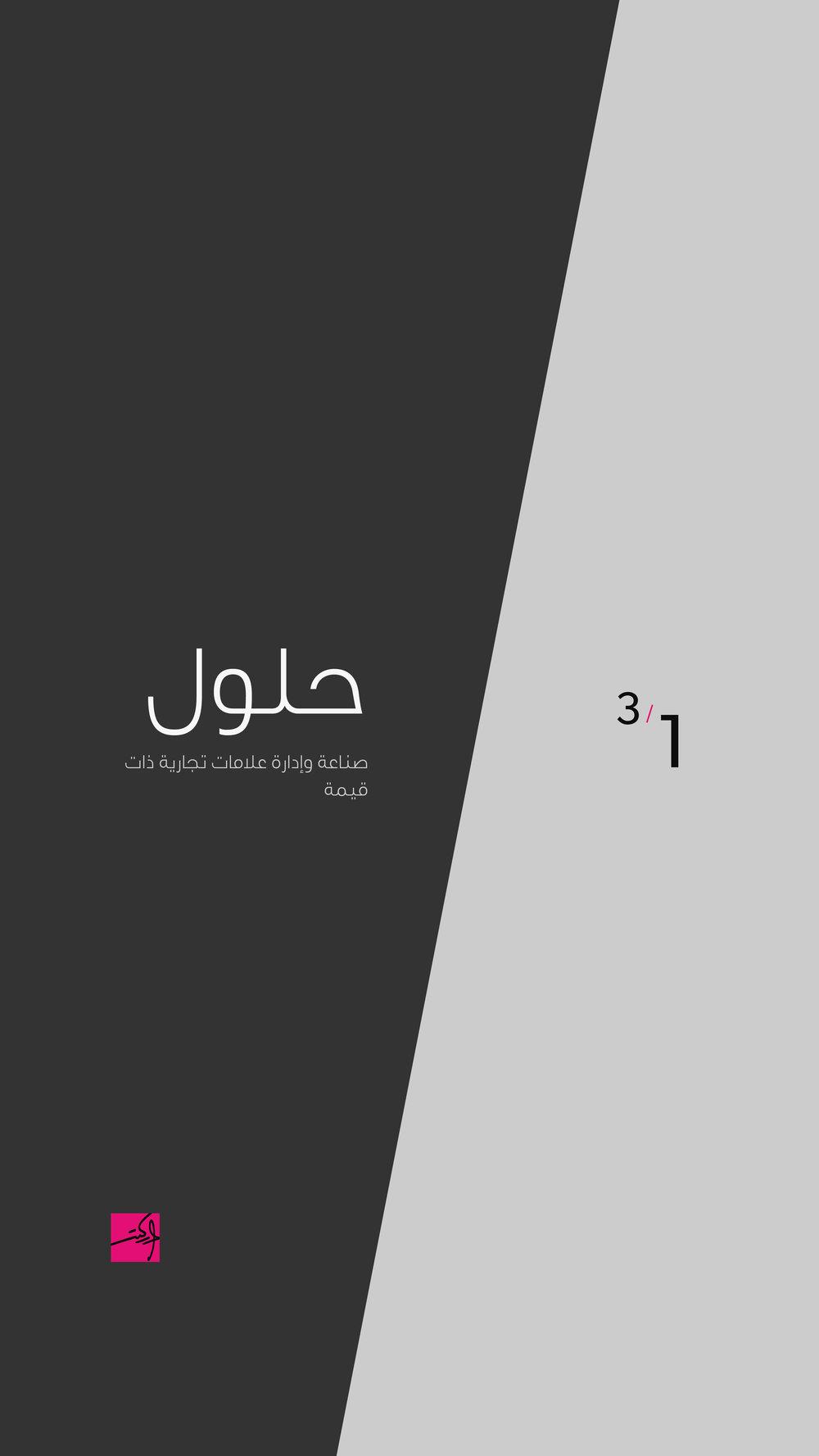 حلول 001 - سناب.jpg