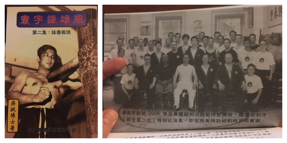 Sifu Leung Ting used a seminar group photo from my school in 2006 in book two of a five-part autobiography which was released in 2007.  Seated in the front row from left to right: myself, our guest Ron Van Clief, Sifu Leung Ting, Sifu Elmond Leung, and Sifu Jeff Webb.  It's important to note that all the Wing Tsun instructors seated in the front row have all left Leung Ting's association voluntarily.