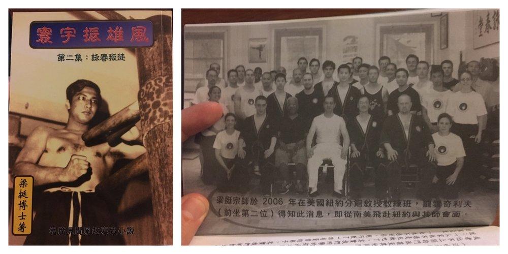 Sifu Leung Ting benutzte ein Seminar Photo aus 2006 von meiner Schule in Buch 2 einer 5-teiligen Autobiography, die 2007 veroeffentlicht wurde. Sitzend in der vorderen Reihe von links nach rechts: ich, mein Gast Ron Van Clief, Sifu Leung Ting, Sifu Elmond Leung, und Sifu Jeff Webb. Man muss wissen, dass die Wing Tsun Lehrer, die in der vorderen Reihe sitzen, alle Leung Ting's Association aus eigenem Willen verlassen haben.