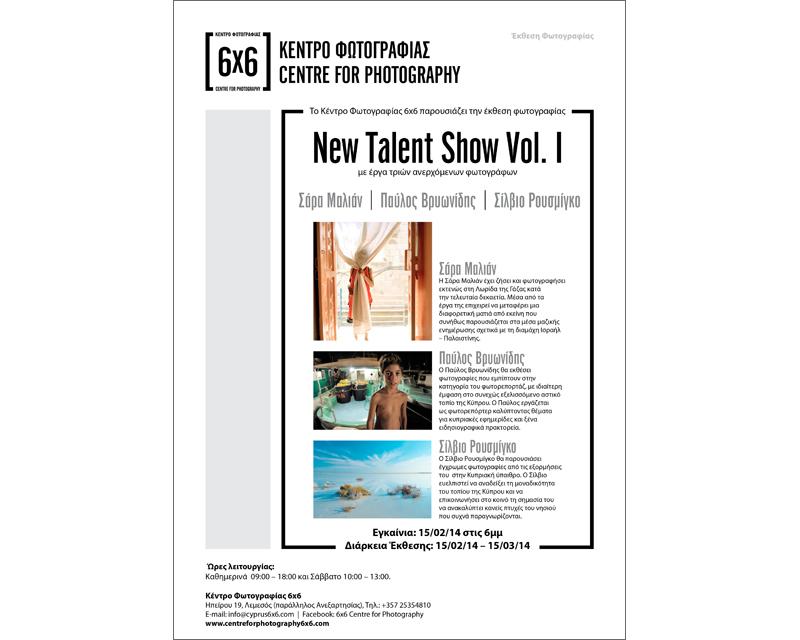 New-Talent-Show-Vol-I-Invitation-Gr.jpg