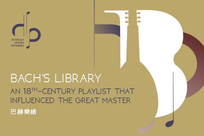 2018-09-14 Bach's Library.jpg