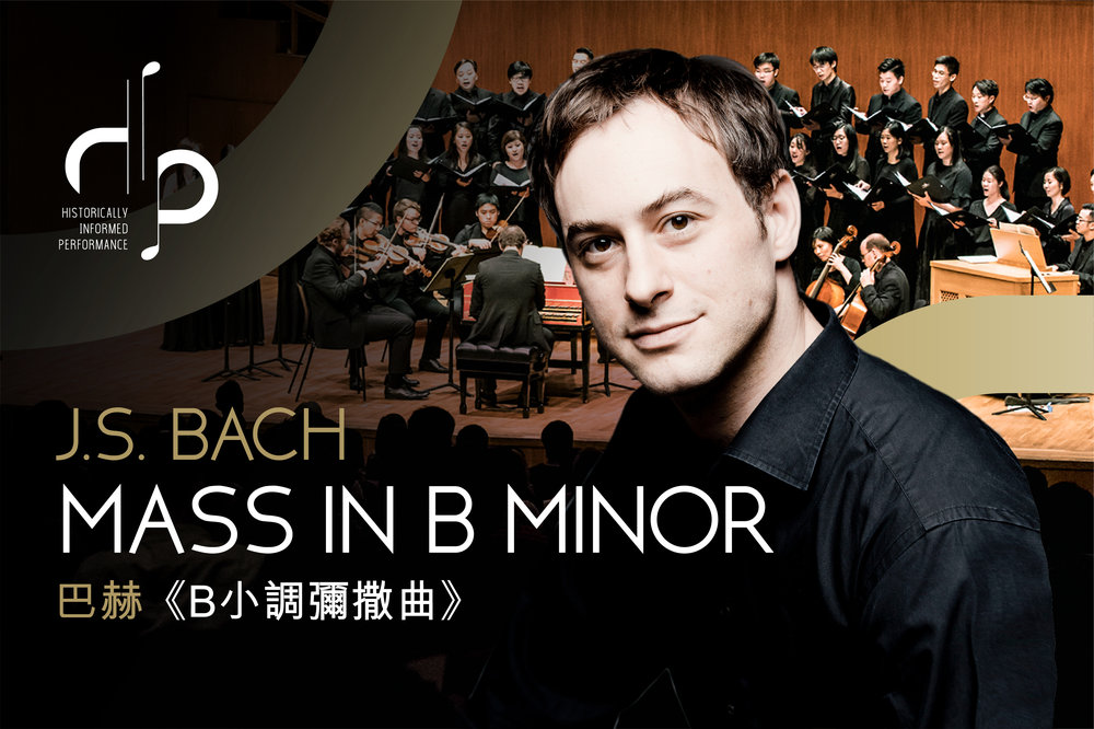 2019-01-11 J.S. Bach Mass In B Minor.jpg