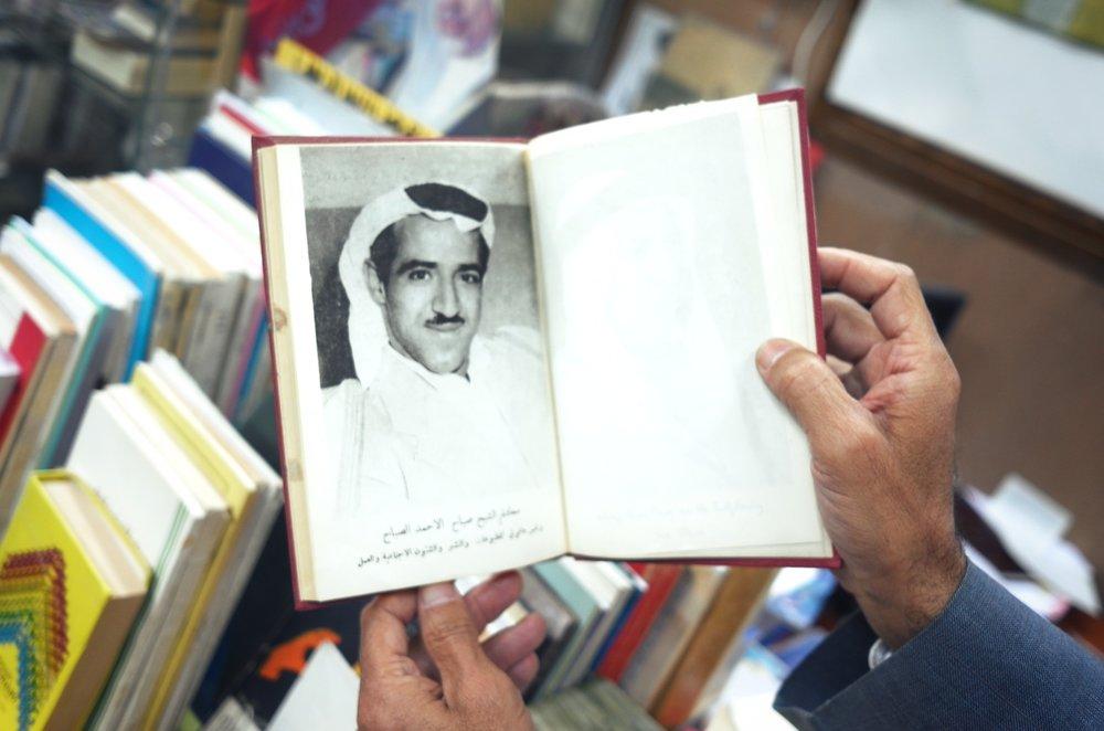 An old photo of the Ruler of Kuwait, Sheikh Sabah Al-Ahmad Al-Jaber Al-Sabah