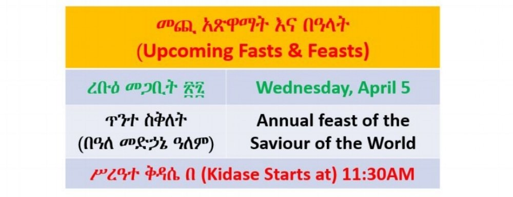 Annual Feast of the Saviour of the World (April 5, 2017)
