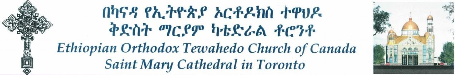 Ethiopian Orthodox Tewahedo Church - Menbere Berhan Kidest Mariam (St. Mary) Cathedral in Toronto
