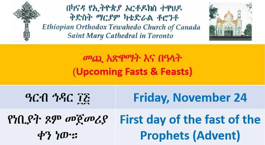 First Day of the Fast of the Prophets.JPG