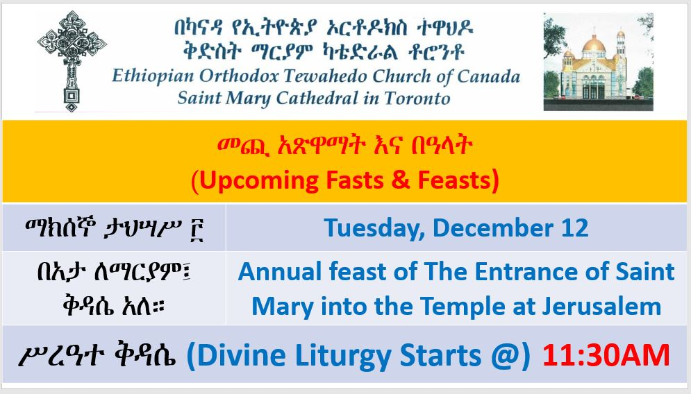 Annual feast of The Entrance of Saint Mary into the Temple