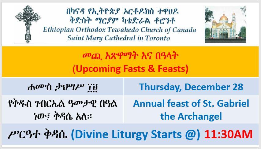 Fasts & Feasts — Ethiopian Orthodox Tewahedo Church - Menbere Berhan